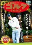 週刊ゴルフダイジェスト 2014/12/23・30号-電子書籍