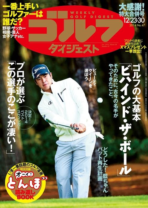 週刊ゴルフダイジェスト 2014/12/23・30号拡大写真