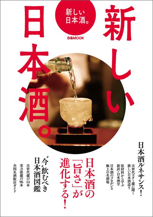 新しい日本酒。拡大写真