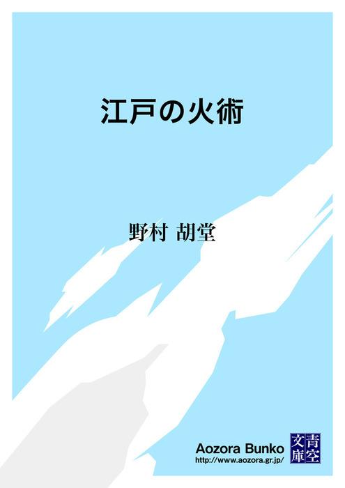 江戸の火術-電子書籍-拡大画像