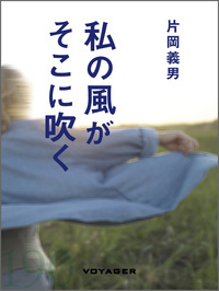私の風がそこに吹く-電子書籍