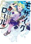 小説 モザイクロール ―high&melancholy―-電子書籍