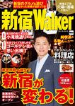新宿Walker-電子書籍