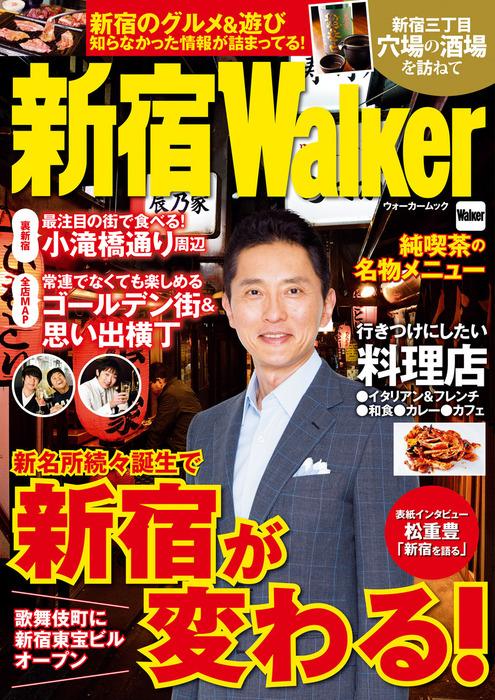 新宿Walker-電子書籍-拡大画像