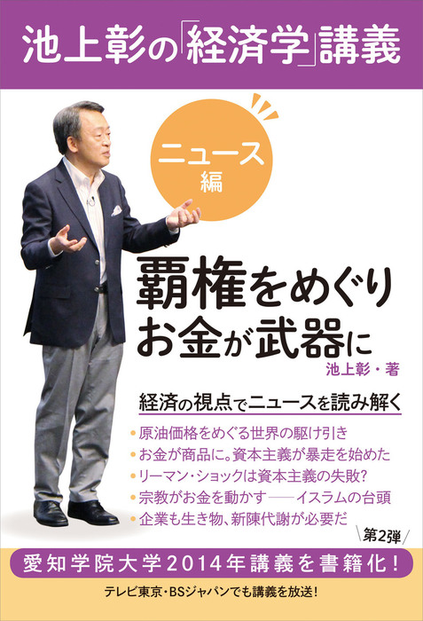 池上彰の「経済学」講義 ニュース編 覇権をめぐりお金が武器に拡大写真
