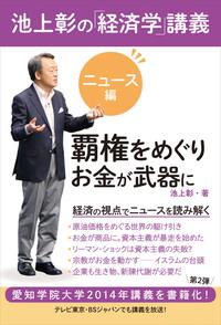 池上彰の「経済学」講義 ニュース編 覇権をめぐりお金が武器に-電子書籍