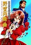 野望円舞曲 7-電子書籍