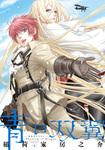 青の双翼~phantom of Dragon~ / 1-電子書籍