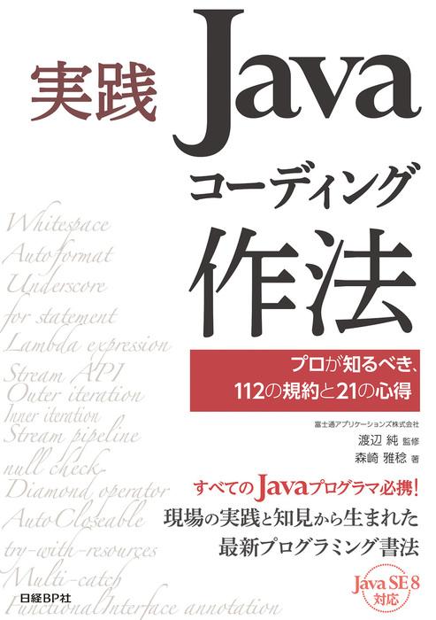 実践Javaコーディング作法 プロが知るべき、112の規約と21の心得拡大写真