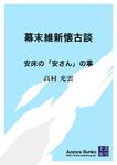 幕末維新懐古談 安床の「安さん」の事-電子書籍