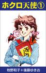 ホクロ天使 1巻-電子書籍