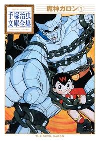 魔神ガロン 手塚治虫文庫全集(1)-電子書籍