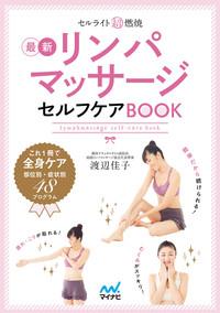 セルライト超燃焼リンパマッサージセルフケアBOOK-電子書籍