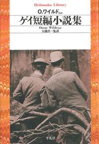 ゲイ短編小説集