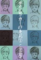 「コインロッカーのネジ。(ウィングス・コミックス)」シリーズ