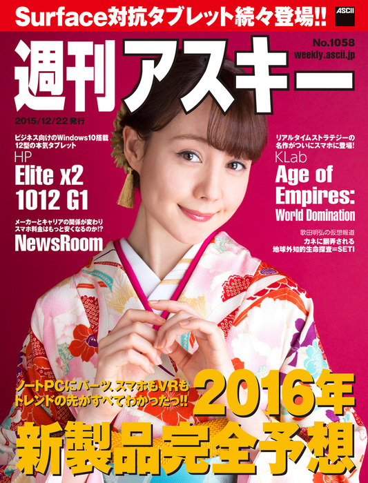 週刊アスキー No.1058 (2015年12月22日発行)拡大写真