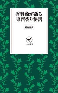 ヤマケイ新書 香料商が語る東西香り秘話-電子書籍