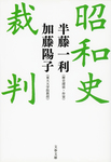 昭和史裁判-電子書籍