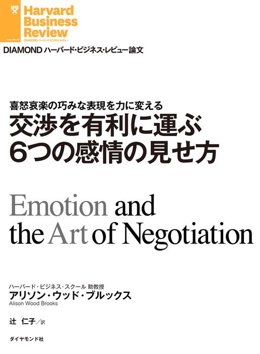交渉を有利に運ぶ6つの感情の見せ方拡大写真