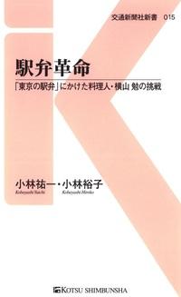 駅弁革命-電子書籍