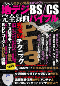 地デジ・BS/CS完全録画バイブル-電子書籍