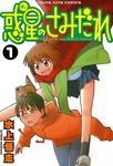 Hoshi no Samidare The Lucifer and Biscuit Hammer / 1-電子書籍