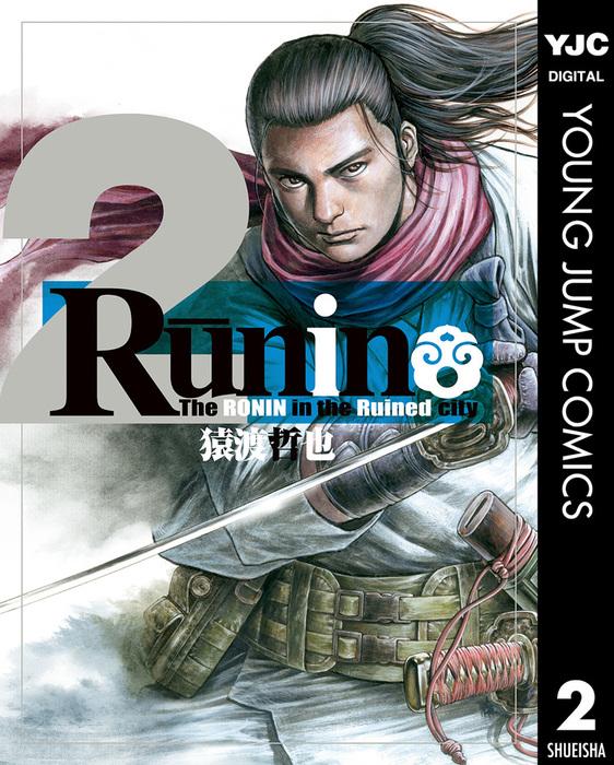 Runin 2-電子書籍-拡大画像