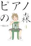 ピアノの森(4)-電子書籍