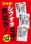 【合本版】シブすぎ技術に男泣き! 全3巻収録-電子書籍