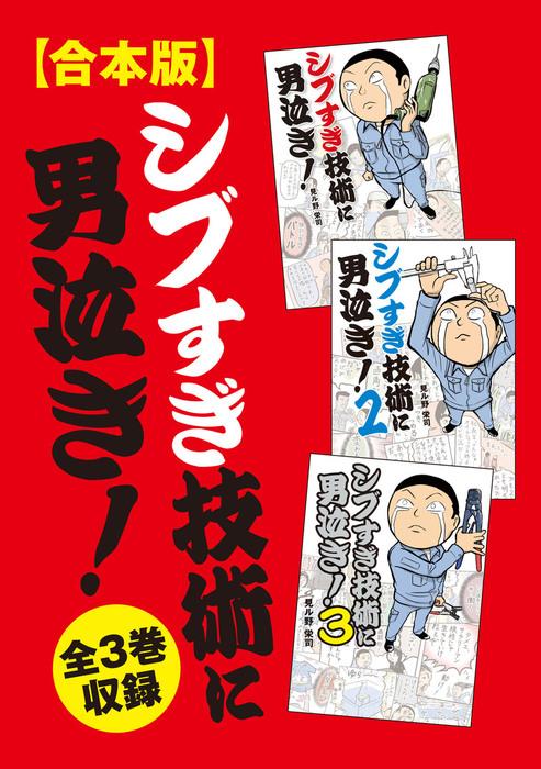 【合本版】シブすぎ技術に男泣き! 全3巻収録-電子書籍-拡大画像