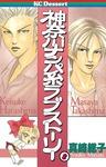 神奈川ナンパ系ラブストーリー(2)-電子書籍