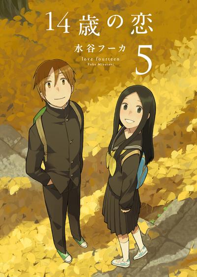 14歳の恋 5巻-電子書籍