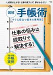 図解 手帳術-電子書籍