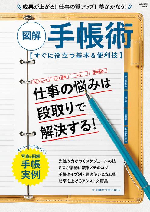 図解 手帳術-電子書籍-拡大画像