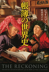 帳簿の世界史-電子書籍