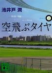 空飛ぶタイヤ(上)-電子書籍