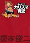 榎本俊二のカリスマ育児-電子書籍