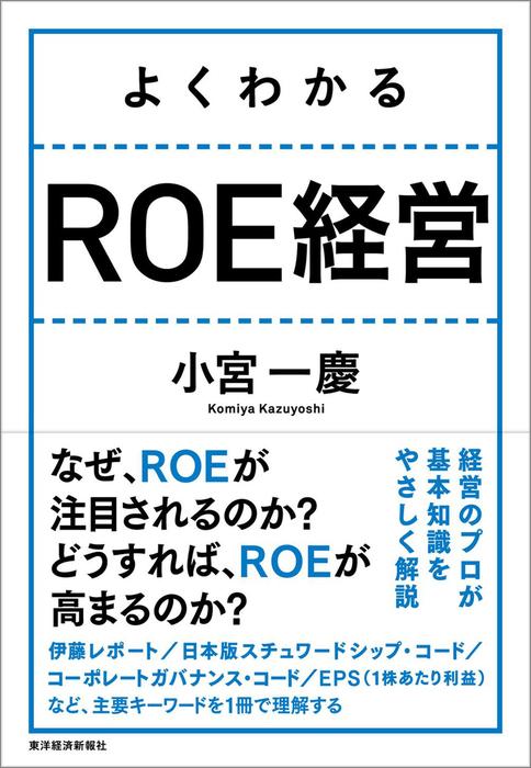 よくわかる ROE経営拡大写真