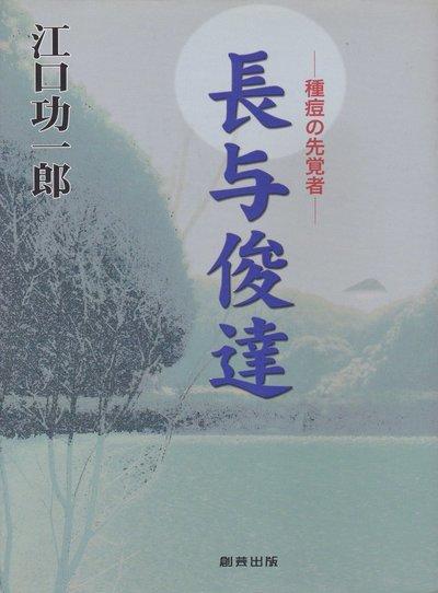 長与俊達-電子書籍