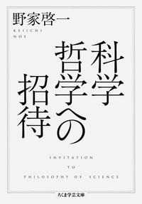 科学哲学への招待-電子書籍