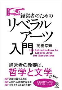 経営者のためのリベラルアーツ入門-電子書籍