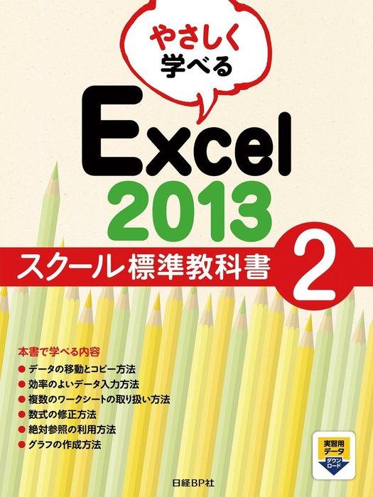 やさしく学べる Excel 2013 スクール標準教科書 2拡大写真