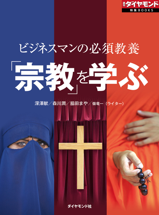 ビジネスマンの必須教養 「宗教」を学ぶ拡大写真