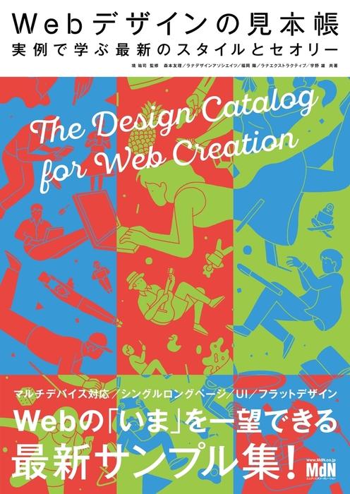 Webデザインの見本帳 実例で学ぶ最新のスタイルとセオリー-電子書籍-拡大画像