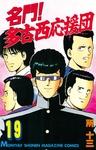 名門!多古西応援団(19)-電子書籍