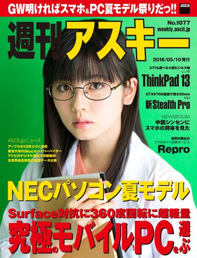 週刊アスキー No.1077 (2016年5月10日発行)-電子書籍