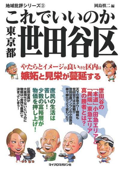 これでいいのか東京都世田谷区-電子書籍