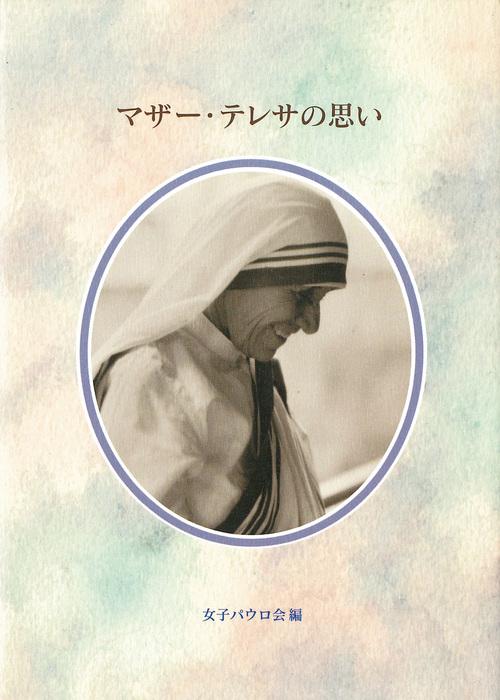 マザー・テレサの思い拡大写真