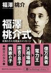 福澤桃介式-電子書籍