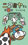 ニワミヤさん2巻-電子書籍